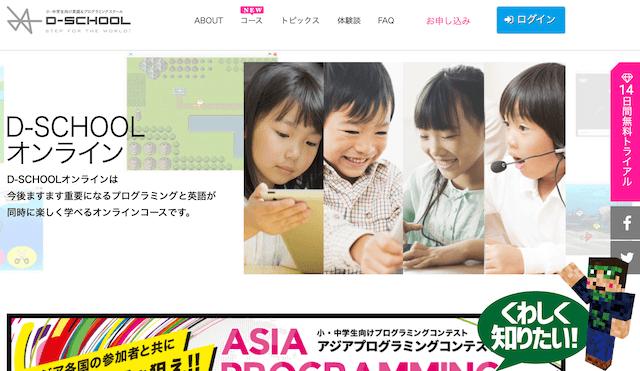 D-SCHOOLオンライントップページ