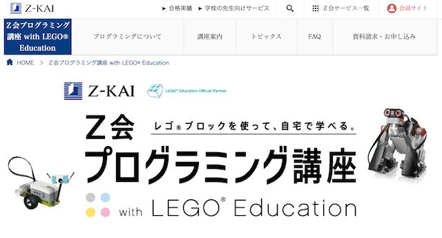 z会プログラミング講座toppage