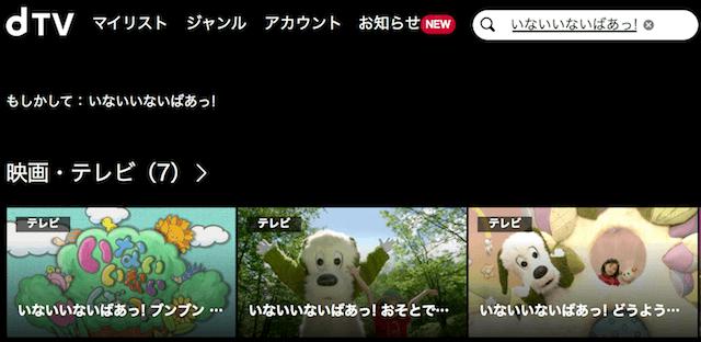 いないいないばあっ! dTV検索
