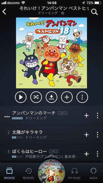 アンパンマン Amazon Music Unlimited